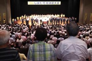 総決起大会・小矢部市 (7月5日)