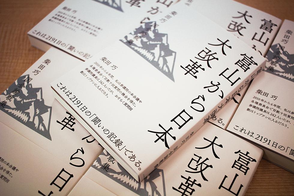 「柴田巧国会論戦集・富山から日本大改革」を上梓(平成30年4月10日)