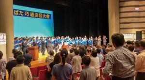 富山県総決起大会 (7月11日・小矢部市)