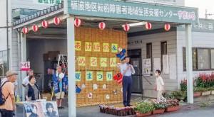 あけぼの&めるへん夏まつり (8月2日・小矢部市)
