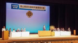 富山県民生委員児童委員大会 (8月8日)